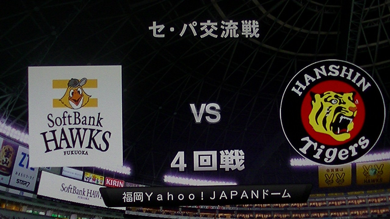 プロスピ2013対ソフトバンク4回戦(ビジター)H25.6.3分 003