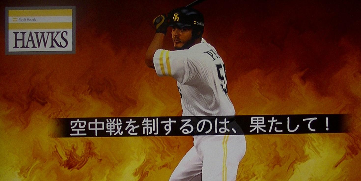 プロスピ2013対ソフトバンク4回戦(ビジター)H25.6.3分 002