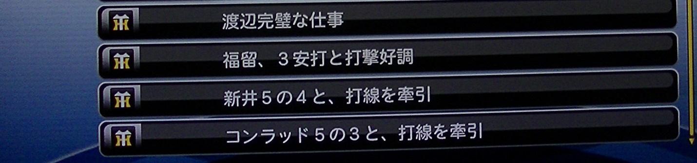 プロスピ2013対ソフトバンク4回戦(ビジター)H25.6.3分 022