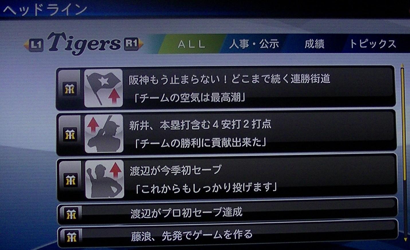 プロスピ2013対ソフトバンク4回戦(ビジター)H25.6.3分 021