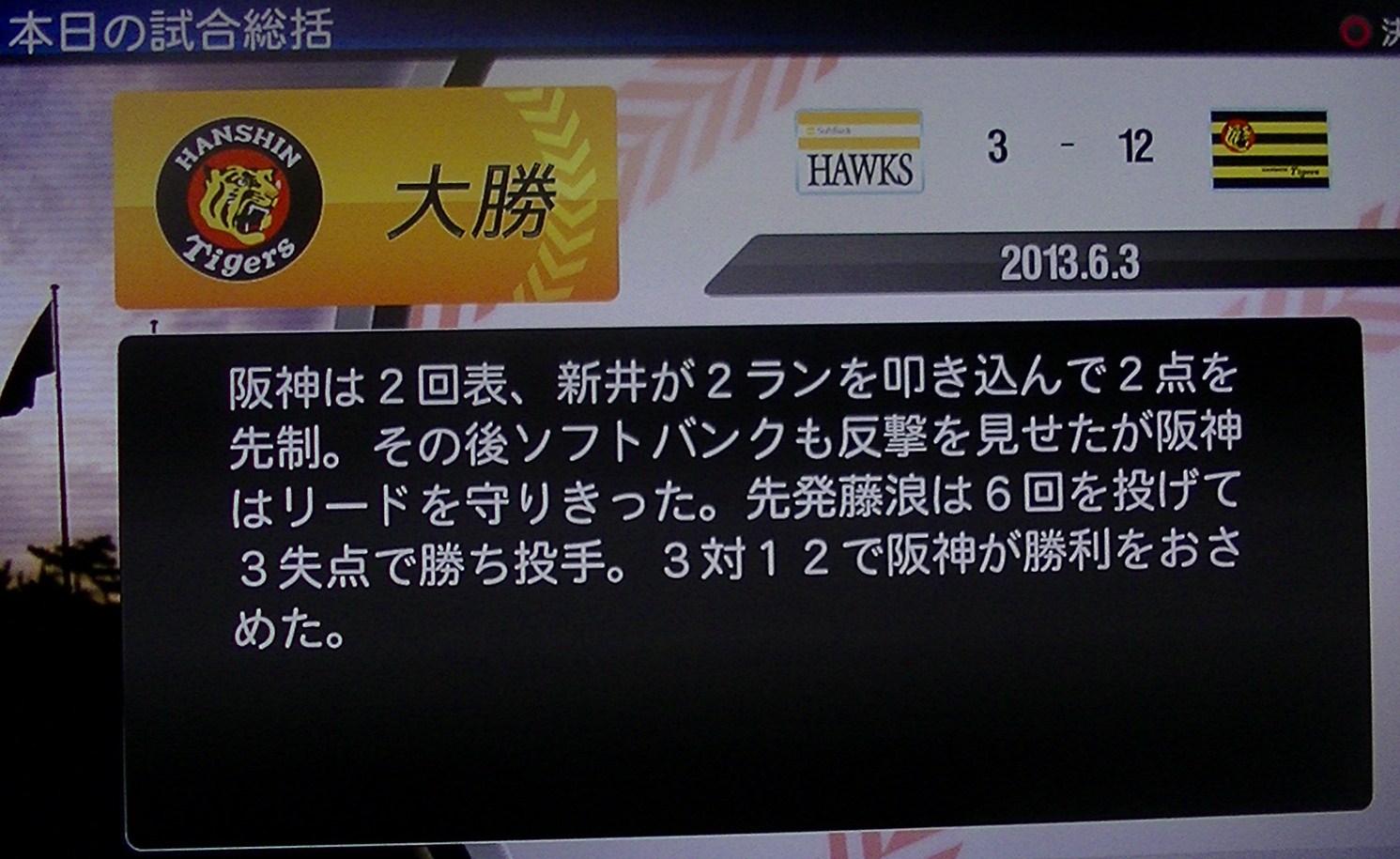 プロスピ2013対ソフトバンク4回戦(ビジター)H25.6.3分 018