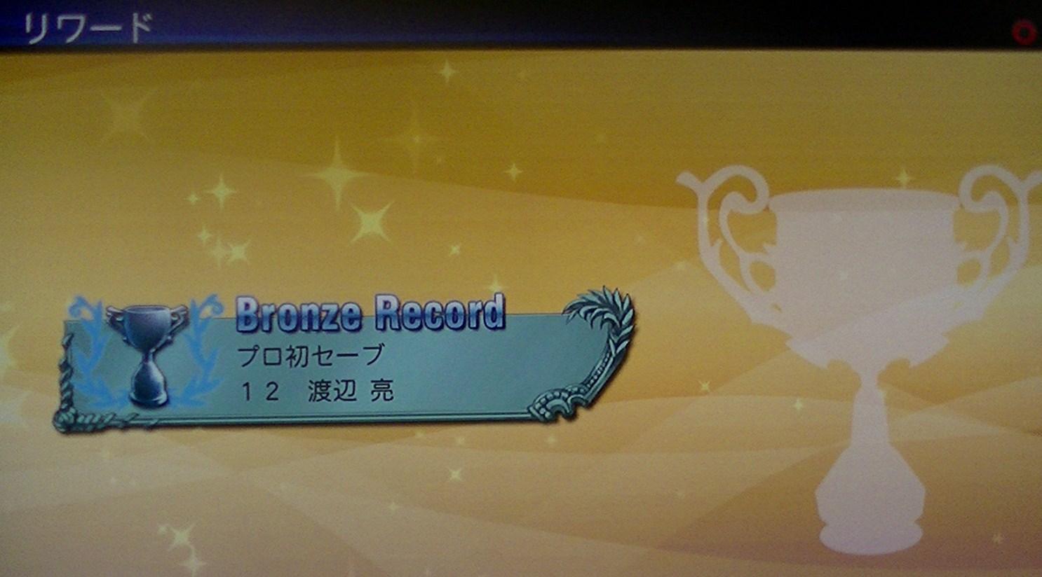 プロスピ2013対ソフトバンク4回戦(ビジター)H25.6.3分 020