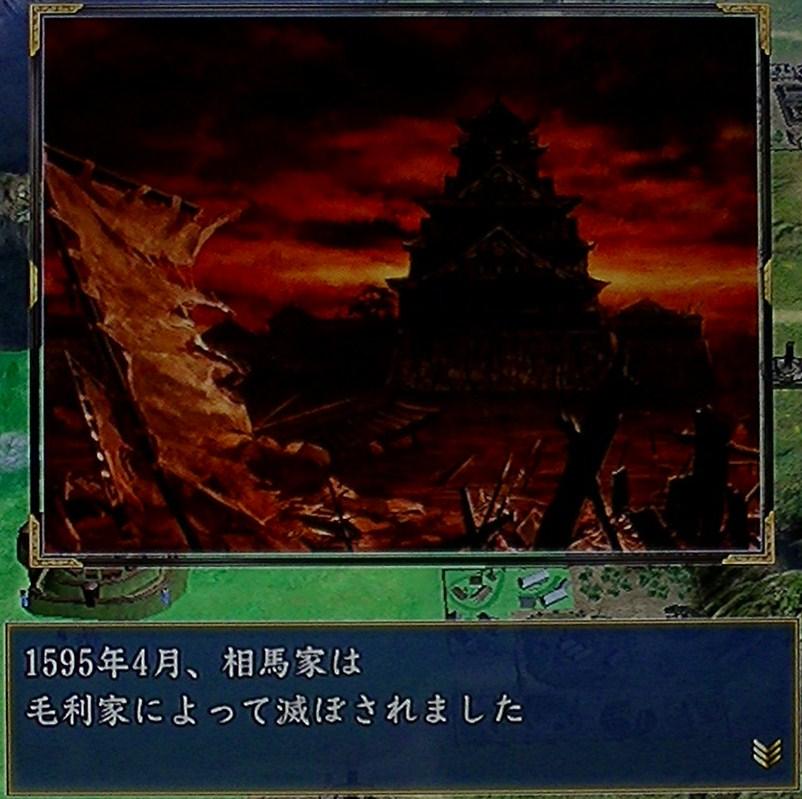 信長の野望・天道 011