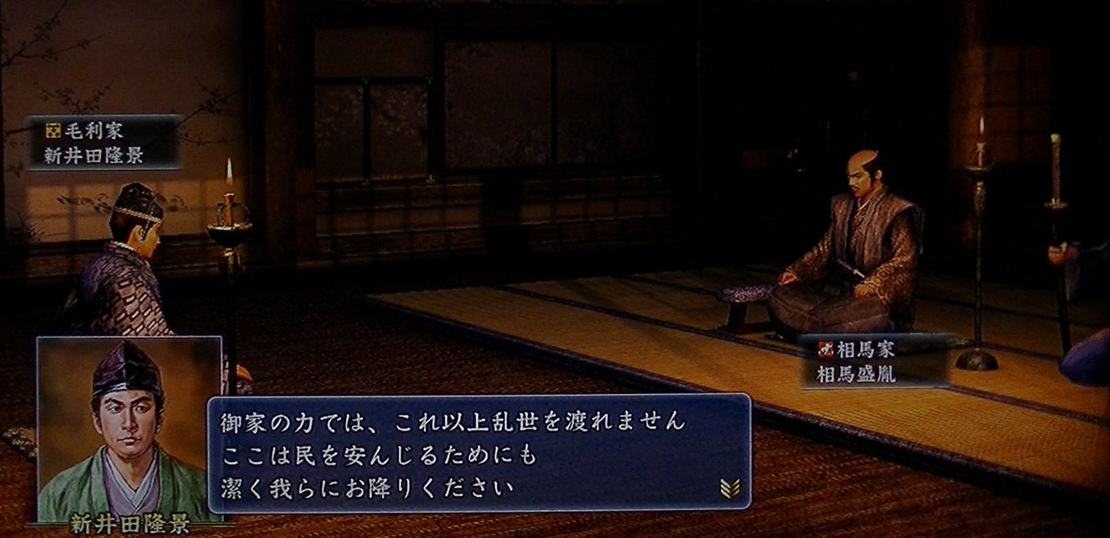 信長の野望・天道 009