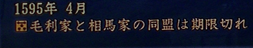 信長の野望・天道 006