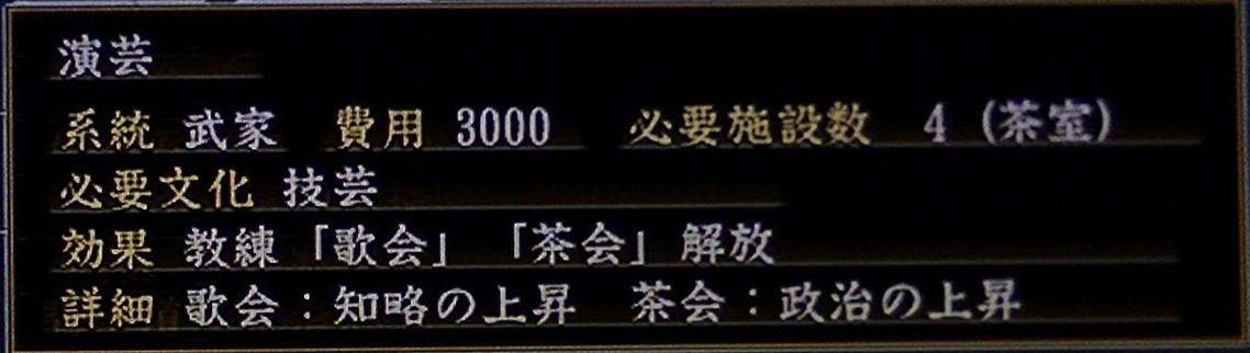信長の野望・天道 014