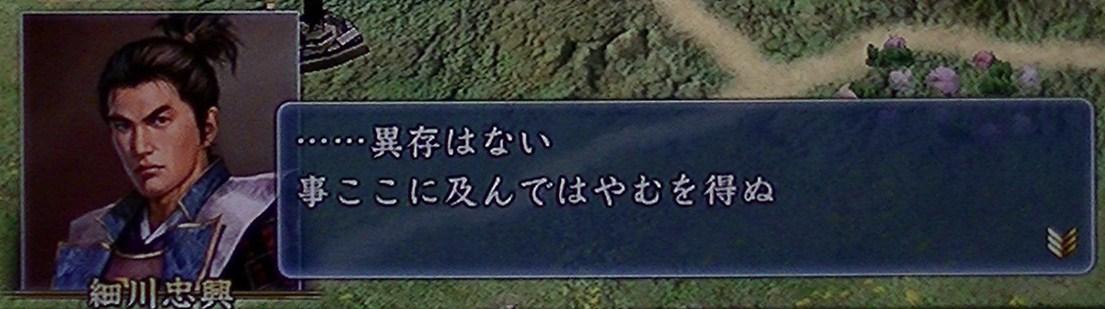 信長の野望・天道 024