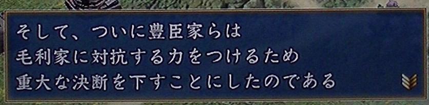 信長の野望・天道 021