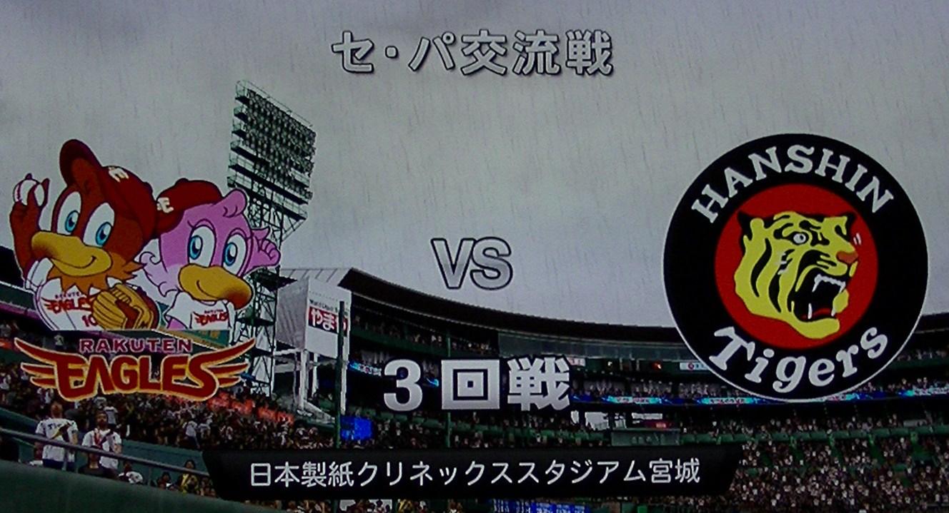 プロスピ2013 6月15日楽天3回戦 001
