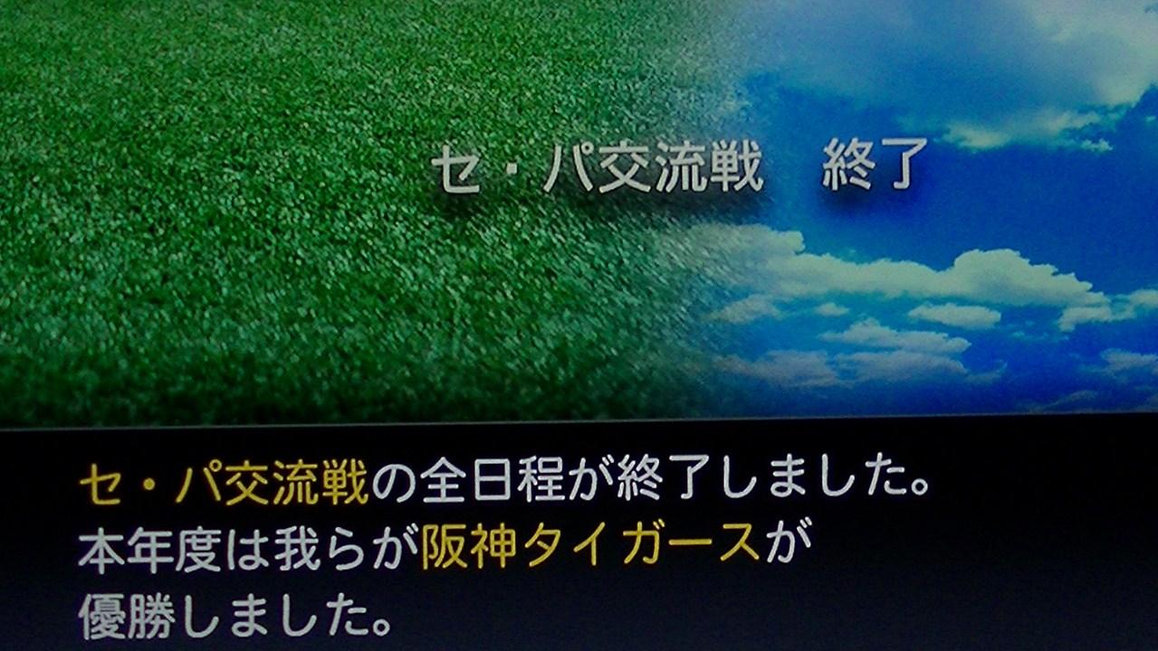 プロスピ2013 6月16日楽天4回戦 011