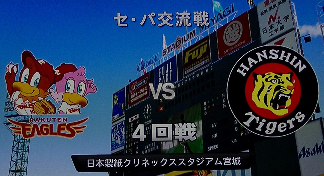 プロスピ2013 6月16日楽天4回戦 001