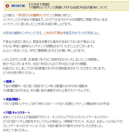 bandicam 2013-07-09 14-22-19-797