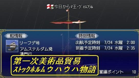 DOL 乙鯖 7月24日 美術品ウハウハ物語1