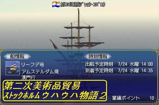 DOL 乙鯖 7月24日 美術品ウハウハ物語1-1