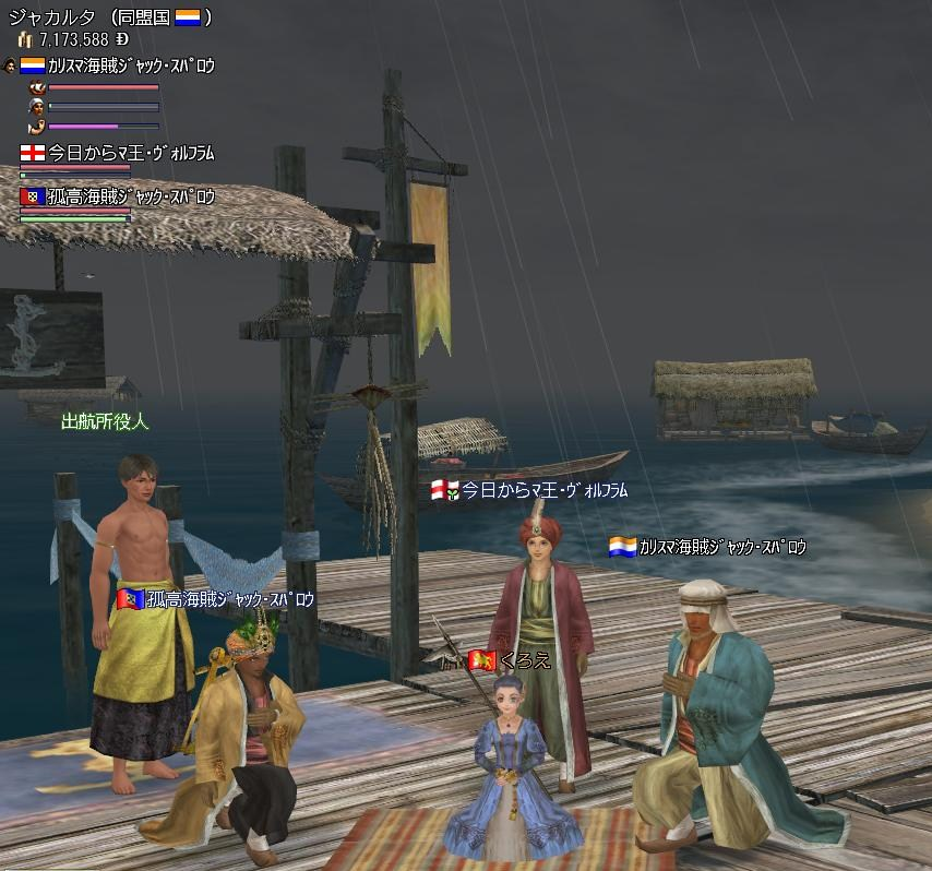 乙鯖ー名を馳せた海賊さん
