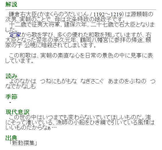 小倉百人一首No.93