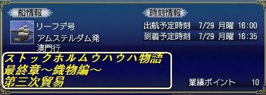 ストックホルムウハウハ物語最終章~織物編~3
