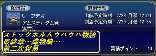 ストックホルムウハウハ物語最終章~織物編~2