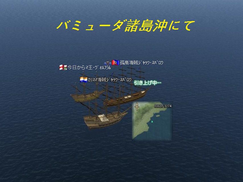 北米で沈没船引き上げちゅう
