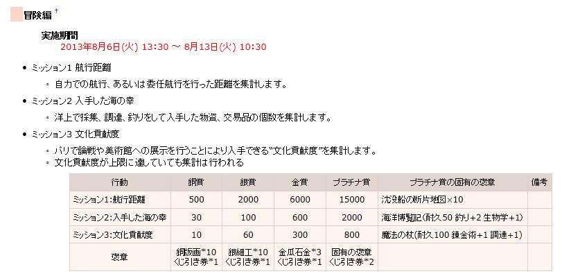 bandicam 2013-08-06 23-43-48-560