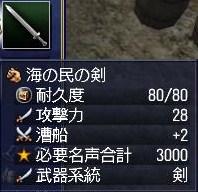 DOLイベント情報に出ていた剣-剣情報