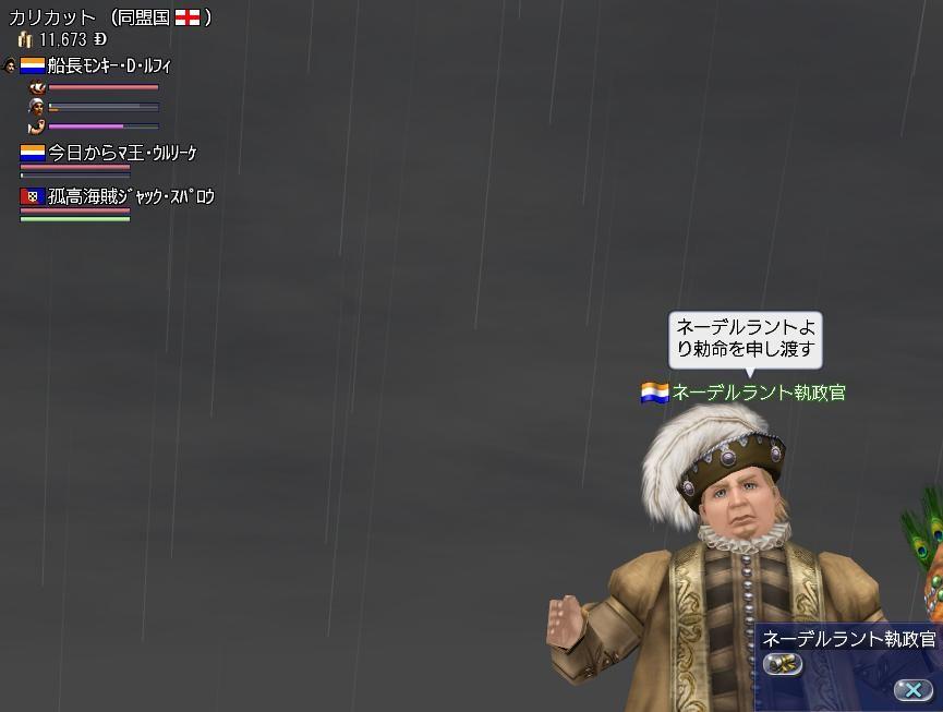 東南アジア勅命1