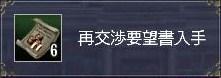DOL 8月度商会納品日ーアイテム支給①