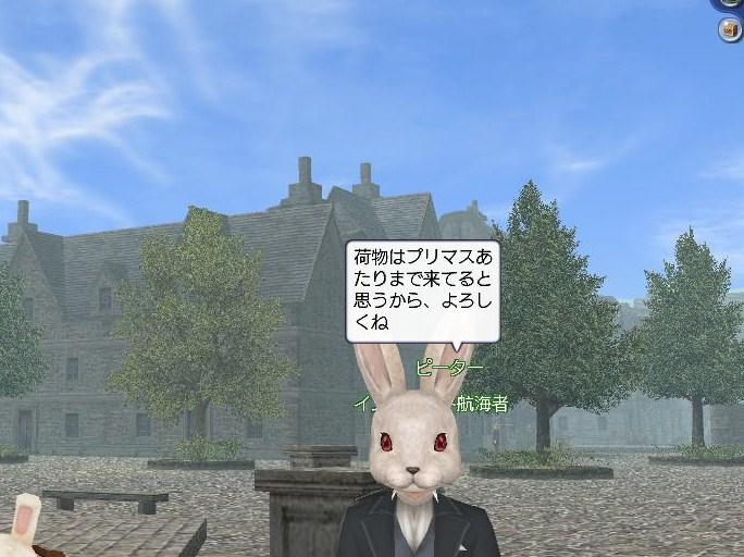 ウサギのイベント開始1-1