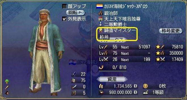 メインキャラクター=カリスマ海賊ジャック・スパロウくんついに鋳造マイスターへ