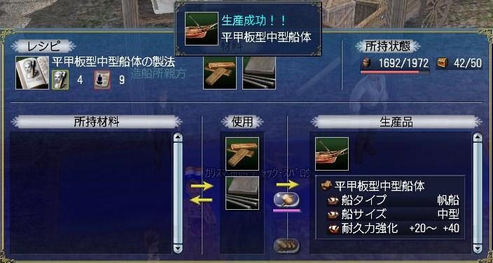 特別な船を作る船体メモリアル完成へむけて②平行板中型船体
