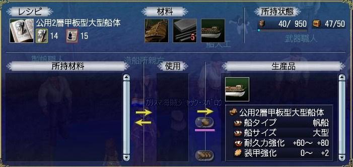 特別な船を作る船体メモリアル完成へ最終段階②公用2層甲板型大型船体