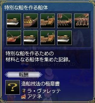 特別な船を作る船体メモリアル完成へ1-1