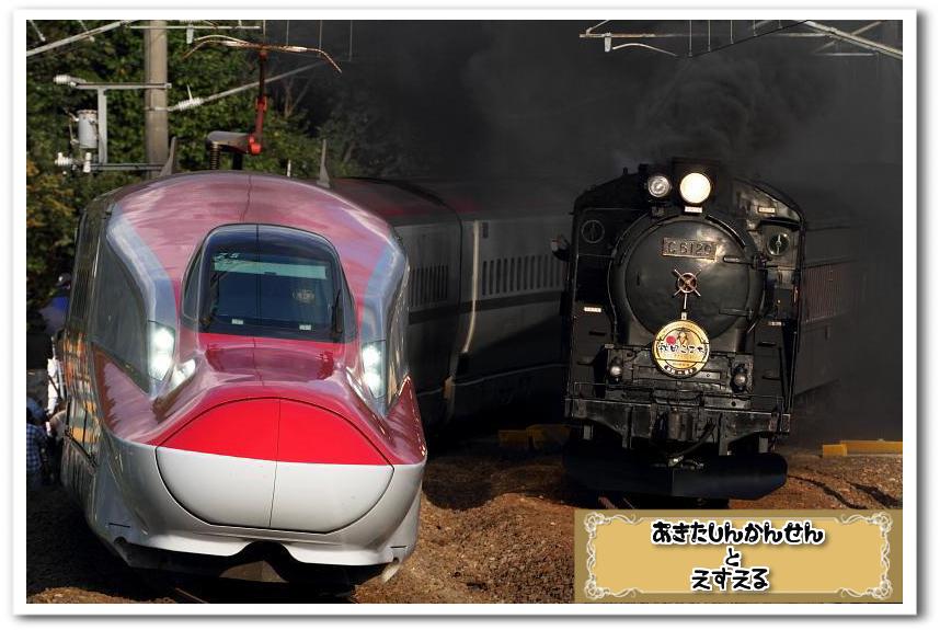 秋田新幹線とSL
