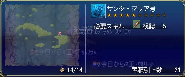 大航海時代オンラインゲーム 008