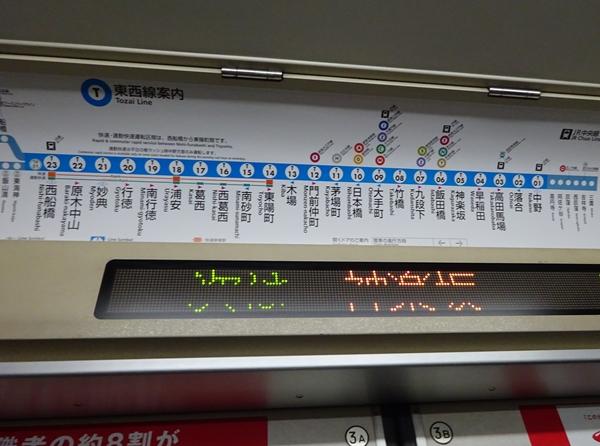 DSC00849東西線停車駅案内板