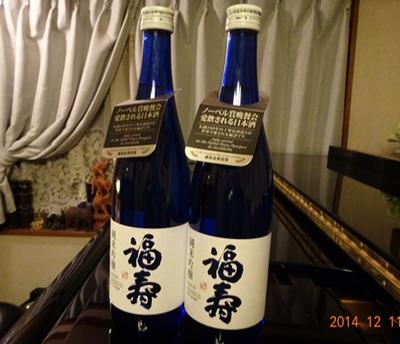 DSC00909ノーベル賞晩さん会のお酒