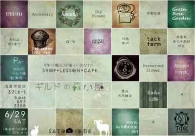 SHOP+LESSON+CAFE 『ギルドの森小屋』 vol.3