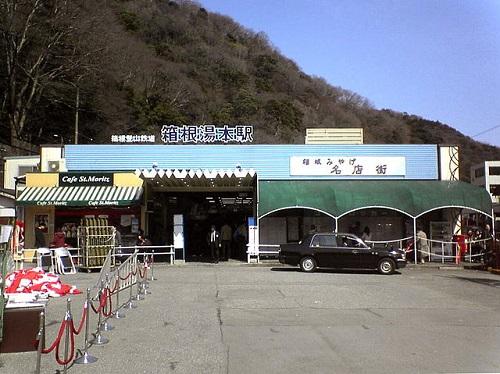 640px-Hakoneyumoto_Station01.jpg