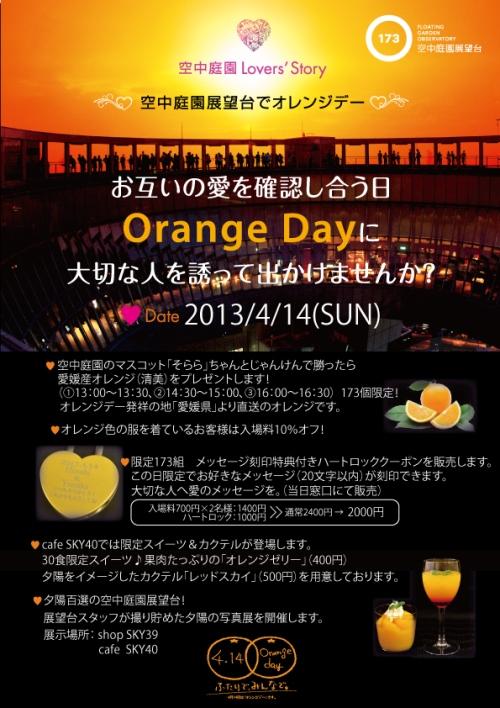 orangeday2013[1]