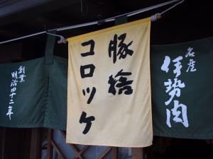 Butasute_1309-206.jpg