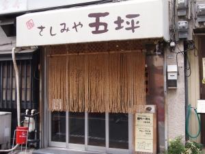 Gotsubo_1310-106.jpg