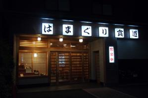 Hamaguri_Shokudo_1309-102.jpg
