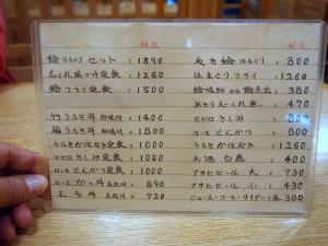 Hamaguri_Shokudo_1309-103.jpg