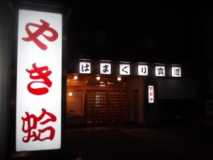 Hamaguri_Shokudo_1309-114.jpg