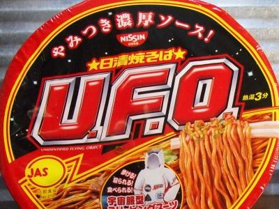 UFO_1310-101.jpg