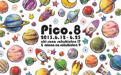 pico8_dm.jpg