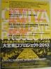 大宮東口プロジェクト ポスター
