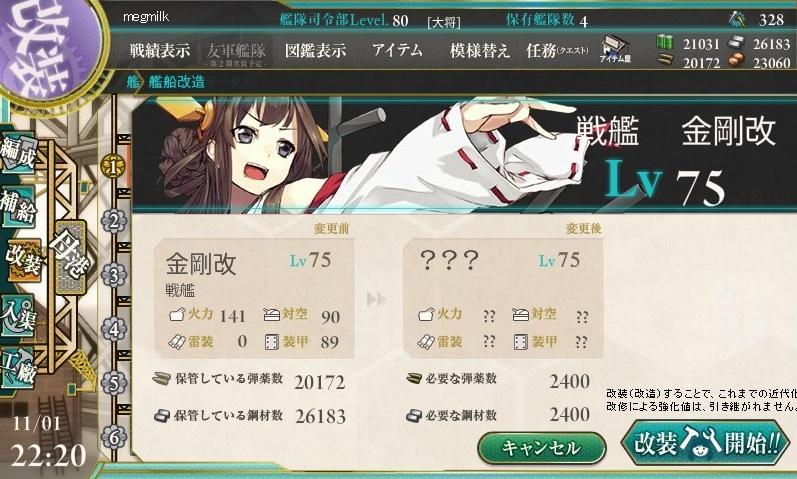 kongou-kai2-1.jpg