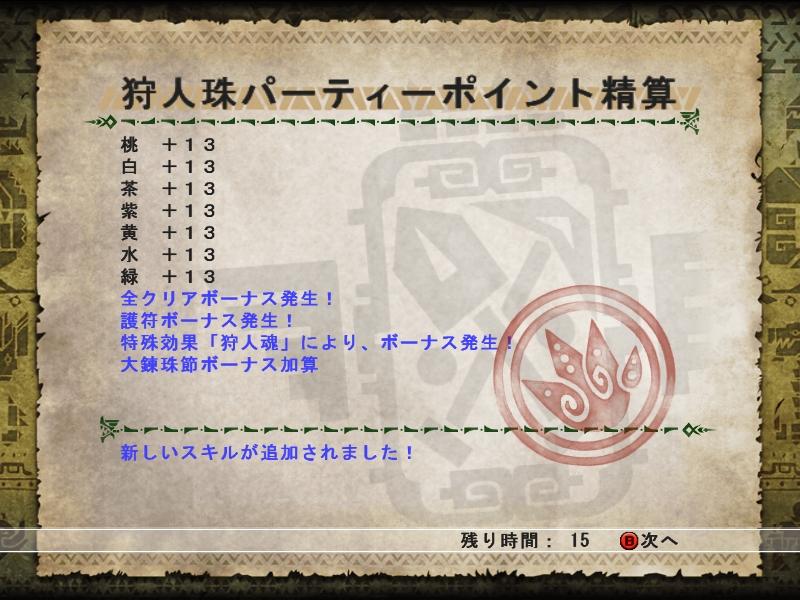 mhf_20131102_133330_263.jpg