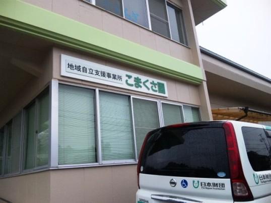 komakusa-blog1.jpg